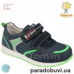 Детские кроссовки Том М 5427E сине-зеленые средние